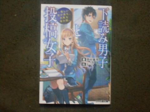 藍沢篠の書架 #14 ~ 野村美月さん「下読み男子と投稿女子 ~優しい空が見た、内気な海の話。」