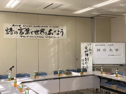 岩手芸術祭文芸祭「詩の大会」2019