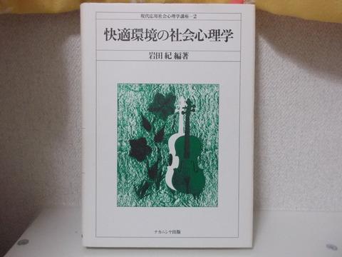 いまわのすあな #23 ~ 岩田紀「快適環境の社会心理学」