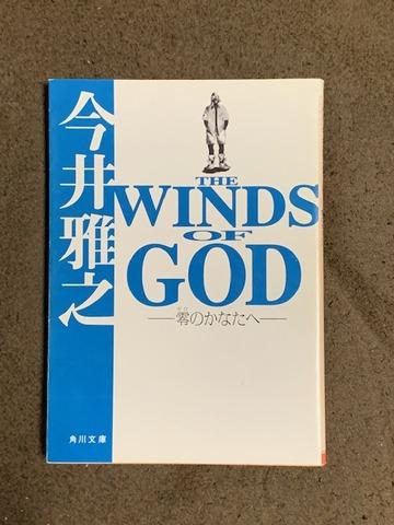藍沢篠の書架 #36 ~ 今井雅之さん「THE WINDS OF GOD -零のかなたへ-」