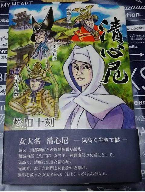 杉村修の本棚 #9 『清心尼』著 松田十刻先生