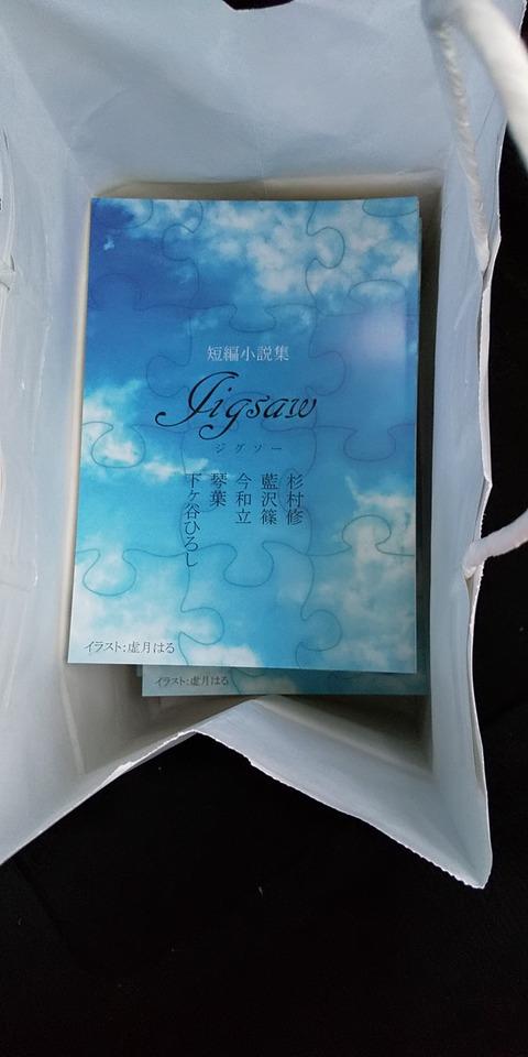 一本桜の会新同人誌『Jigsaw』納品されました!