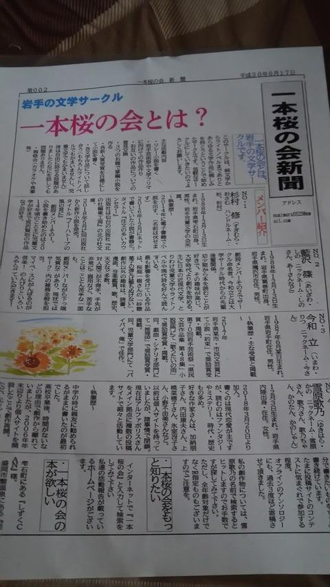 一本桜の会新聞2制作中  杉村