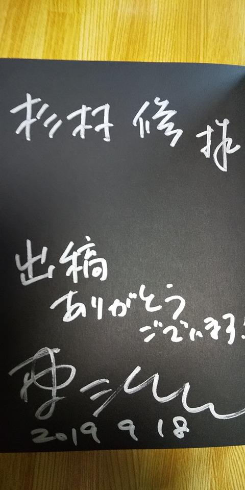 東浩紀氏のサイン本『ゲンロン10』 杉村