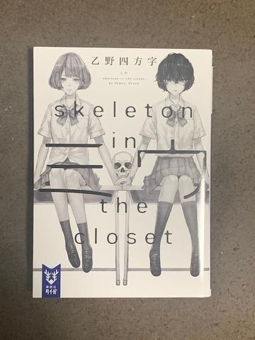 藍沢篠の書架 #34 ~ 乙野四方字さん「ミウ -skeleton in the closet-」