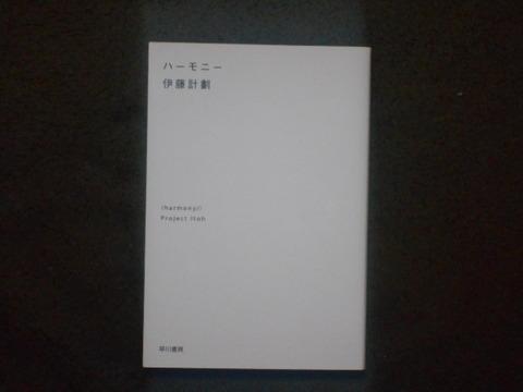 藍沢篠の書架 #5 ~ 伊藤計劃さん「ハーモニー」