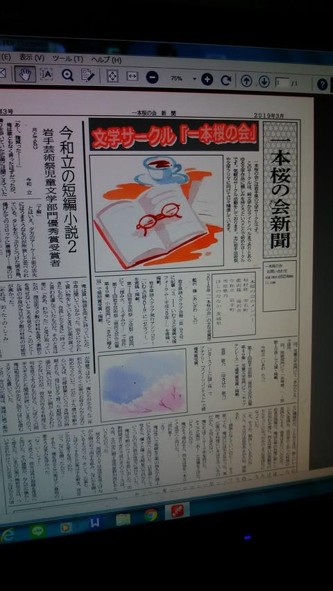 一本桜の会新聞3  杉村