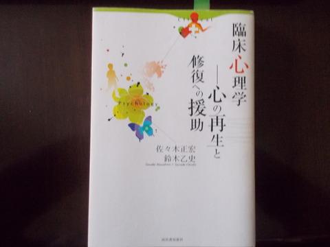 いまわのすあな #25 ~ 佐々木正宏・鈴木乙史「臨床心理学――心の再生と修復への援助」