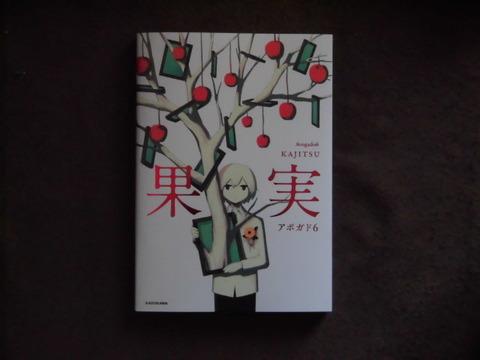 藍沢篠の書架 #30 ~ アボガド6さん「果実」