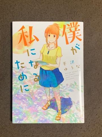 藍沢篠の書架 #37 ~ 平沢ゆうなさん「僕が私になるために」