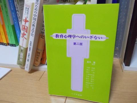 いまわのすあな #24 ~ 並木博「教育心理学へのいざない 第二版」
