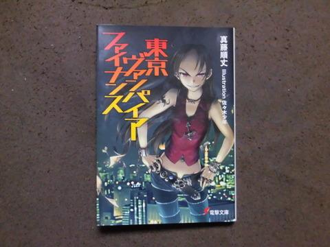 藍沢篠の書架 #29 ~ 真藤順丈さん「東京ヴァンパイア・ファイナンス」