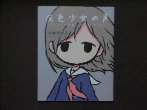 藍沢篠の書架 #27 ~ 百瀬阿佐美さん「灰色少女の声」
