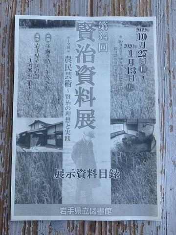 第34回賢治資料展(宣伝)