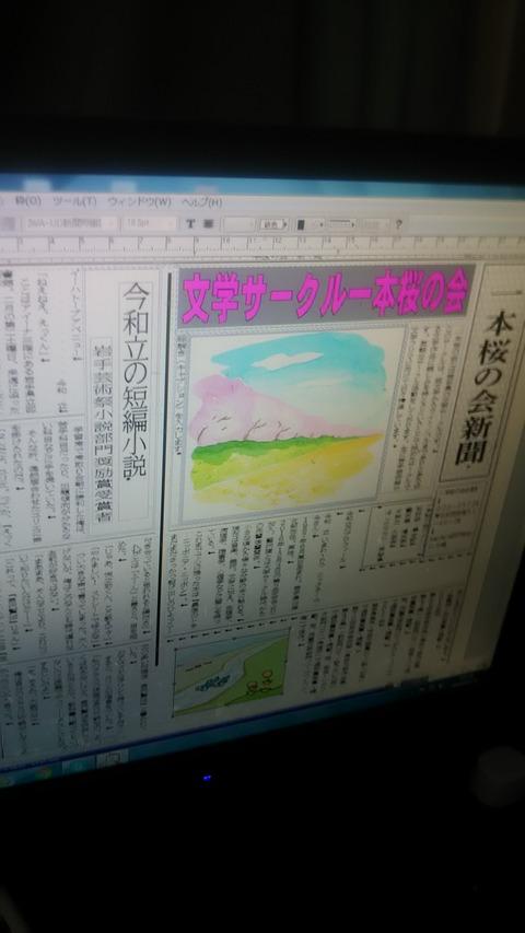 一本桜の会新聞  杉村
