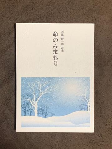 藍沢篠の書架 #38 ~ 斎藤駿一郎さん「命のみまもり」