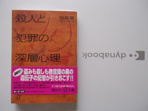 いまわのすあな #12 ~ 福島章「殺人と犯罪の深層心理」