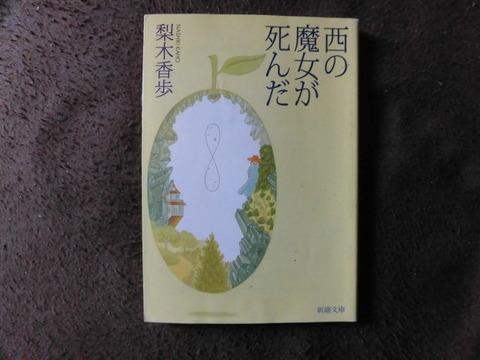 藍沢篠の書架 #21 ~ 梨木香歩さん「西の魔女が死んだ」