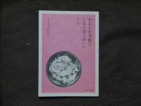 藍沢篠の書架 #28 ~ くどうれいんさん「わたしを空腹にしないほうがいい」