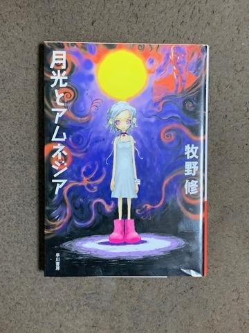 藍沢篠の書架 #39 ~ 牧野修さん「月光とアムネジア」