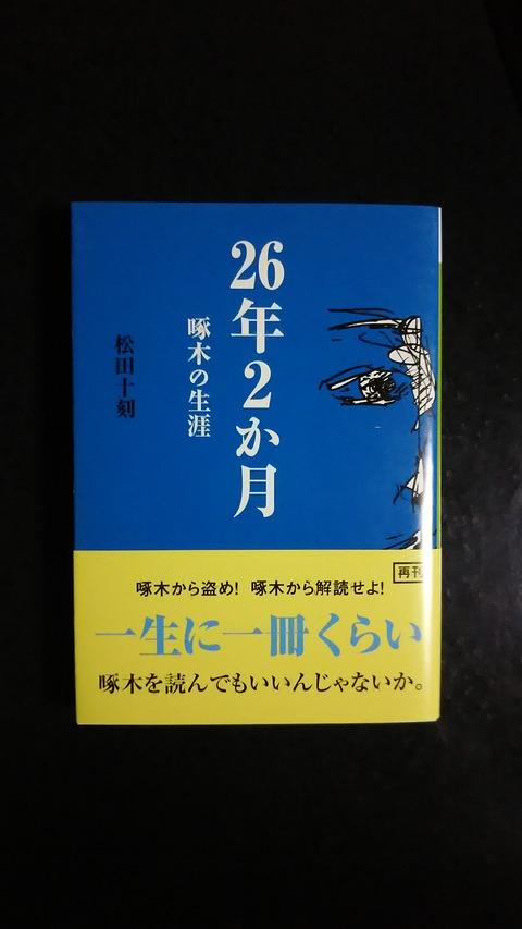 『26年2か月 啄木の生涯』 著者 松田十刻先生