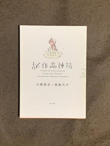 藍沢篠の書架 #32 ~ 大塚英志さん・西島大介さん「試作品神話」