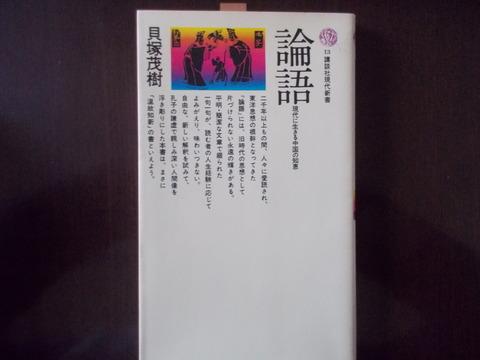 いまわのすあな #26 ~ 貝塚茂樹「論語 現代に生きる中国の知恵」