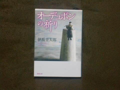 藍沢篠の書架 #15 ~ 伊坂幸太郎さん「オーデュボンの祈り」
