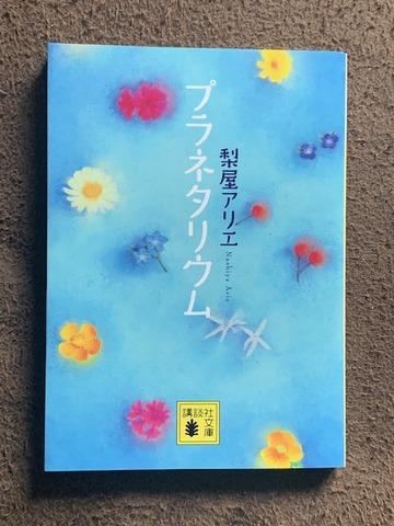 藍沢篠の書架 #35 ~ 梨屋アリエさん「プラネタリウム」
