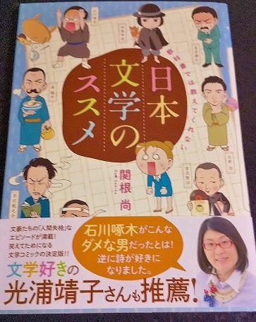 『教科書では教えてくれない 日本文学のススメ』学研