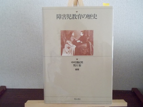 いまわのすあな #18 ~ 中村満紀男・荒川智「障害児教育の歴史」