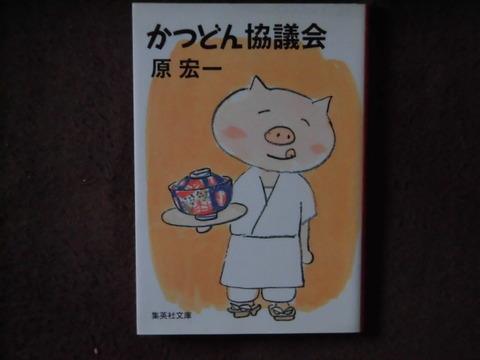 藍沢篠の書架 #16 ~ 原宏一さん「かつどん協議会」