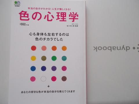 いまわのすあな #10 ~ 佐々木仁美「色の心理学」
