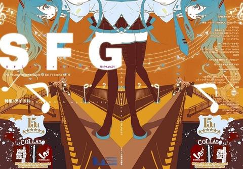 (再)2019年11月24日  第29回東京文学フリマにて  SFG(SF文学振興会)が出店