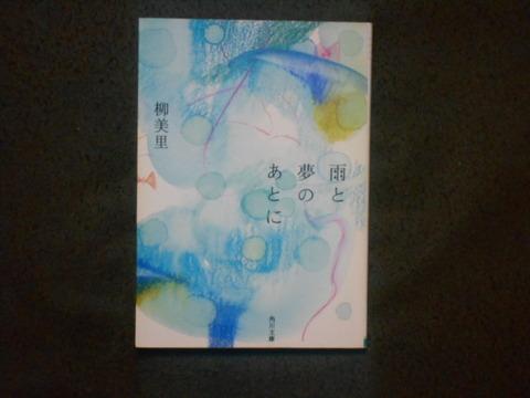 藍沢篠の書架 #10 ~ 柳美里さん「雨と夢のあとに」