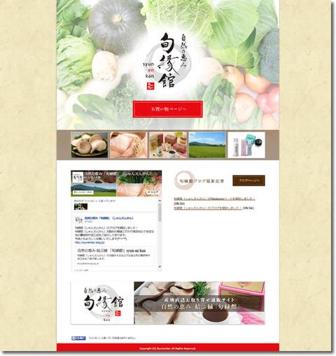 旬縁館ホームページ
