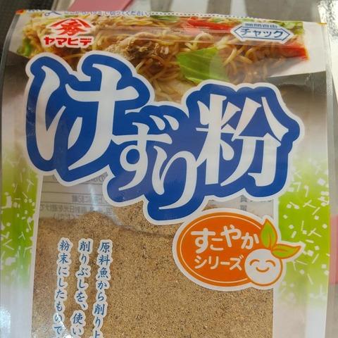 さば缶簡単魚介濃厚つけ麺 (6)