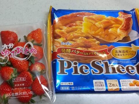 冷凍パイシートで簡単いちごパイ (3)