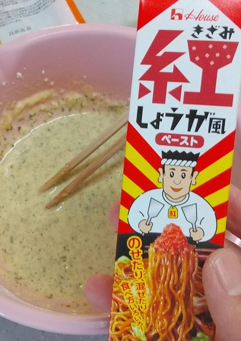 ささみのお好み天 (5)