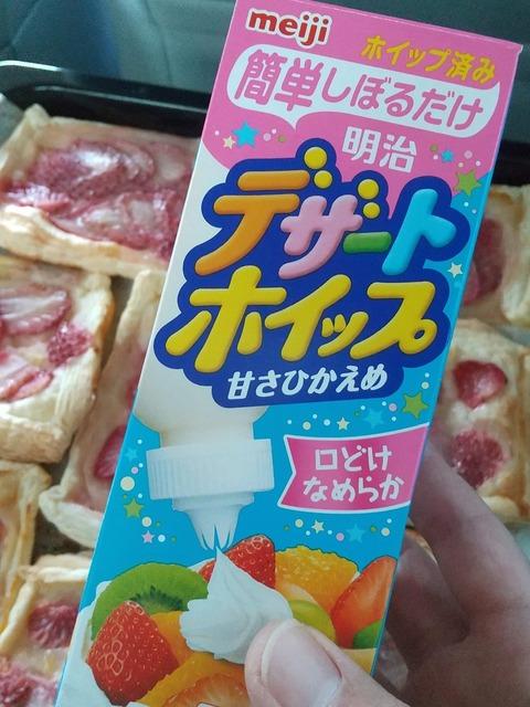 冷凍パイシートで簡単いちごパイ (2)