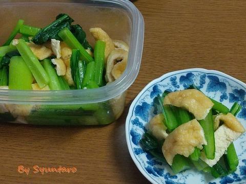 小松菜とうす揚げのお浸し