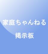 kateich_bbs_banner002