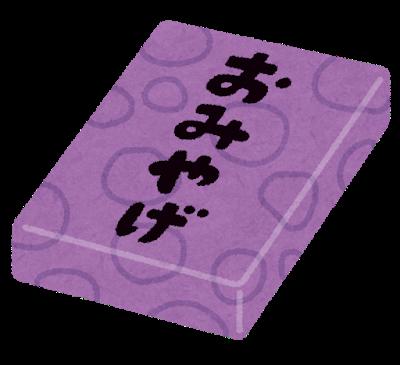 omiyage (1)