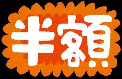 pop_hangaku
