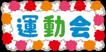 school_text_undoukai
