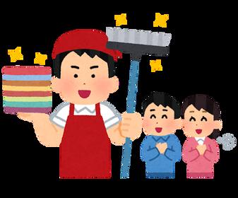 job_kaji_daikou_man