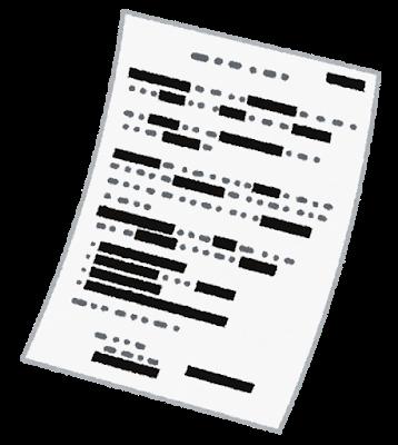 document_kuronuri_kimitsu