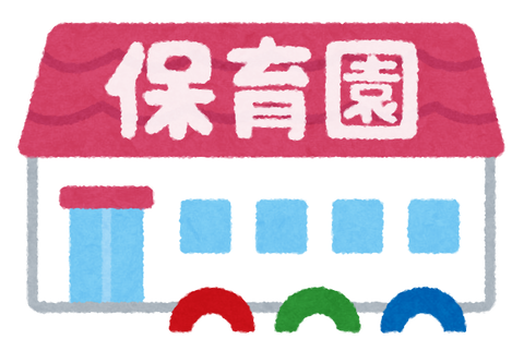 building_jidoufukushi1_hoikuen