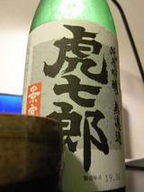 越乃景虎 虎七郎 純米吟醸 無濾過生詰酒