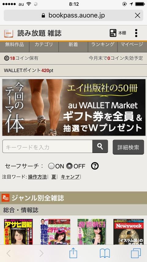 【雑記】マンガ・雑誌好きが選ぶ今落とすべきアプリ3選